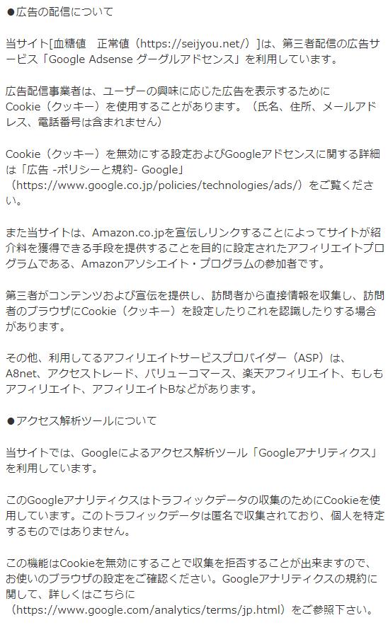 seijyou.netプライバシーポリシー