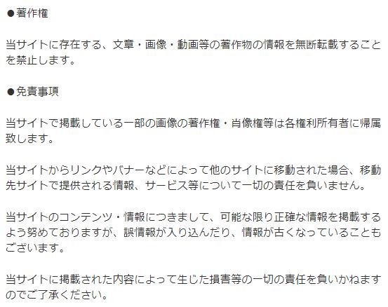 seijyou.netプライバシーポリシー2